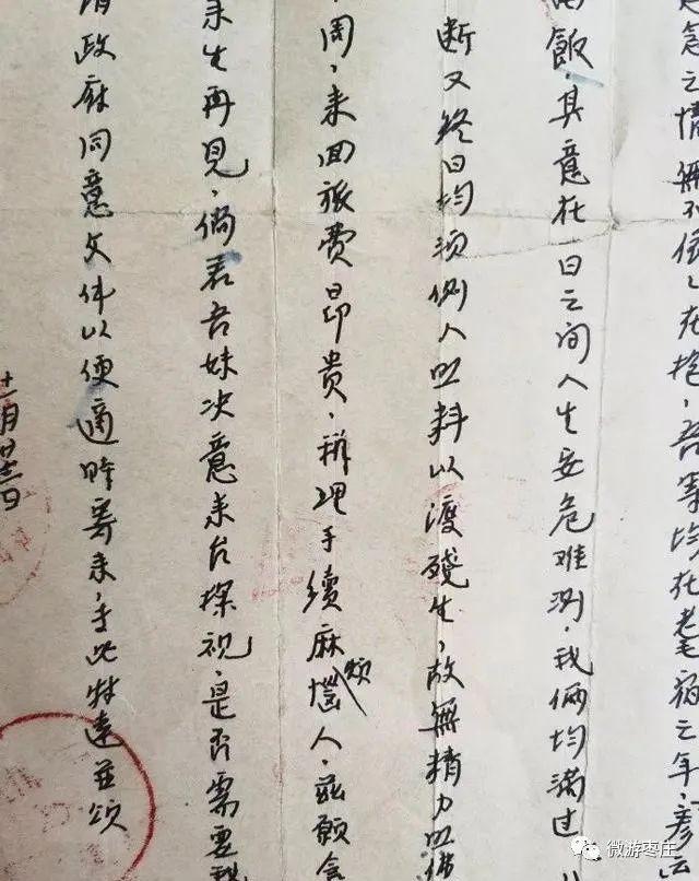 """一封原台湾""""原国防部长""""写给枣庄亲人的信函"""