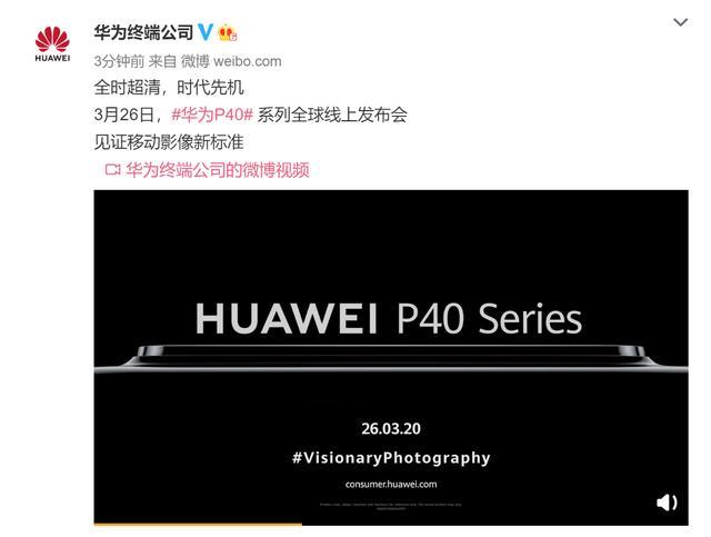 华为官宣:3月26日将举办华为P40系列全球线上发布会