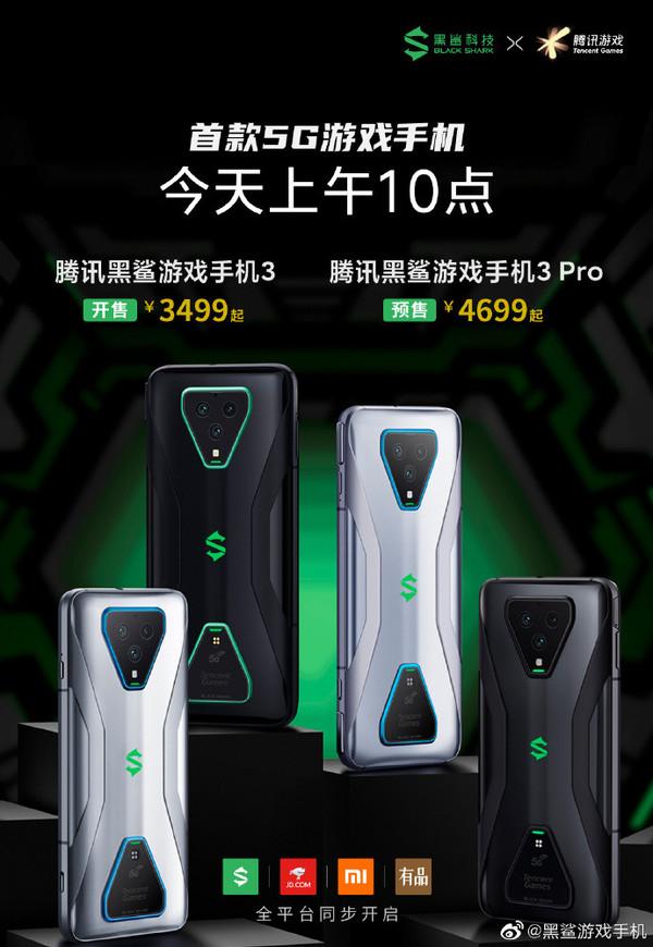 騰訊黑鯊游戲手機3Pro開啟預售升降按鍵4699元起_屏幕