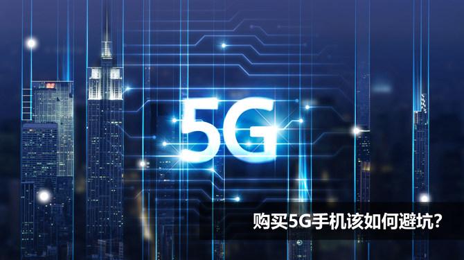 <b>厂商宣传天花乱坠,购买5G手机该如何避坑?</b>