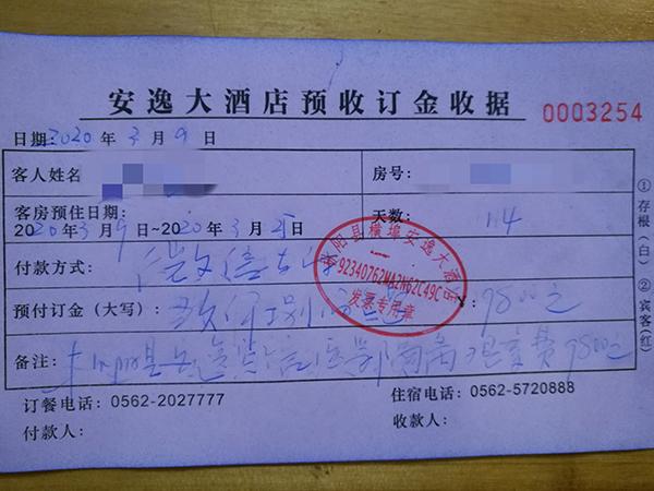 安徽枞阳:向一回国人员退回隔离14天的预缴费近万元
