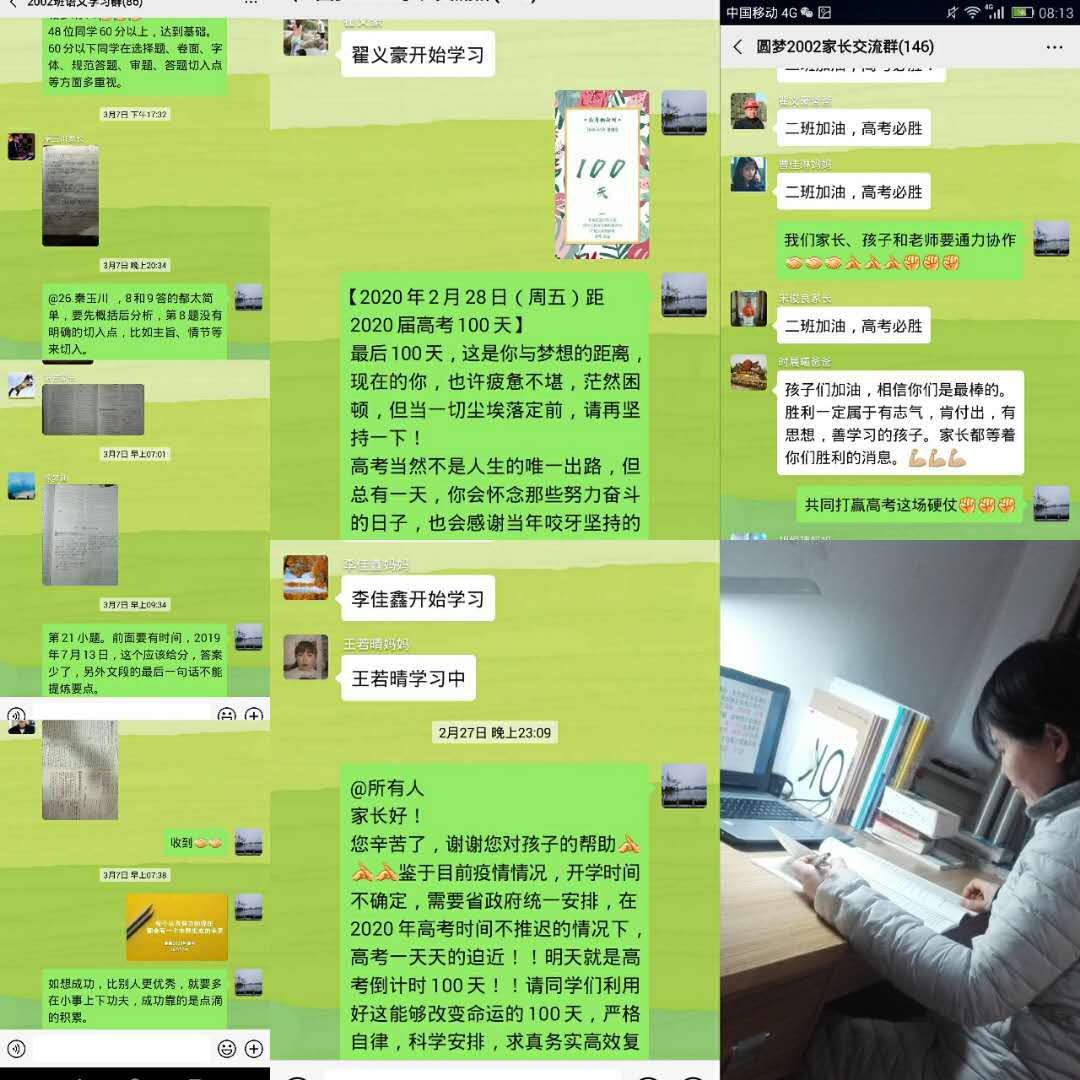 汴梁教育|开封25中高三语文备课组:停课不停教教育在行动