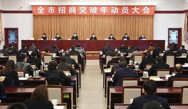 """南京市坚持""""六个更重要"""" 力争做好新一年招商工作"""