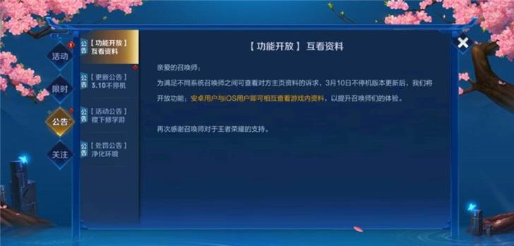 腾讯王者荣耀正式开放安卓/iOS互看游戏资料_版本
