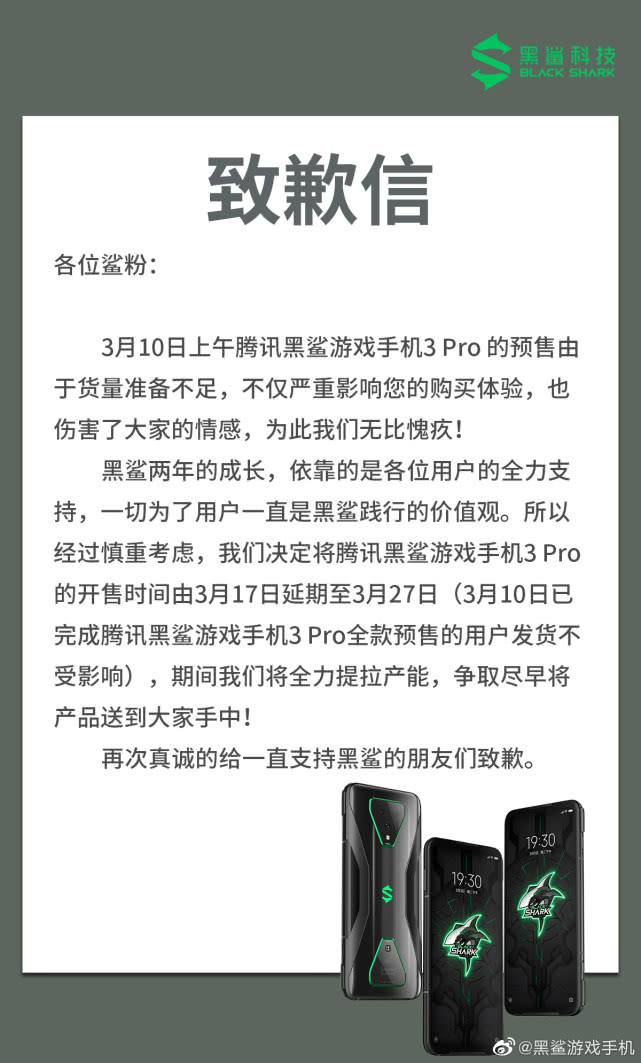 騰訊黑鯊3Pro因備貨不足延期開售!官方致歉網友稱理解_旗艦機