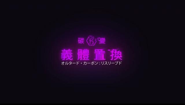 Netflix《碳变:义体置换》中文预告公开3月19日正式播出_动漫