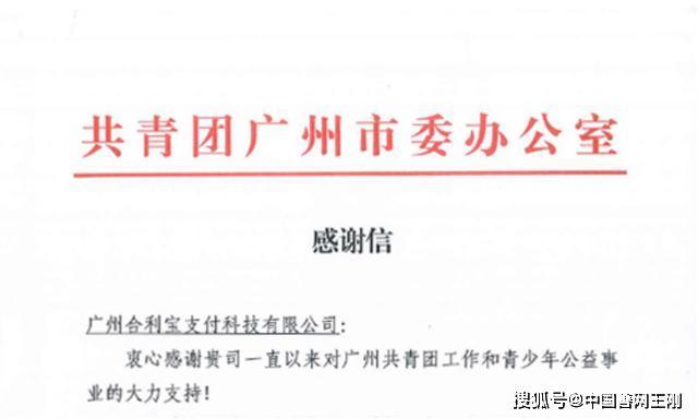 合利宝积极履行企业社会责任受广州市团市委高度肯定