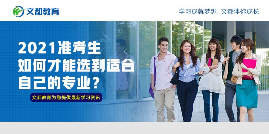 2021准考生,如何才能选到适合自己的专业?