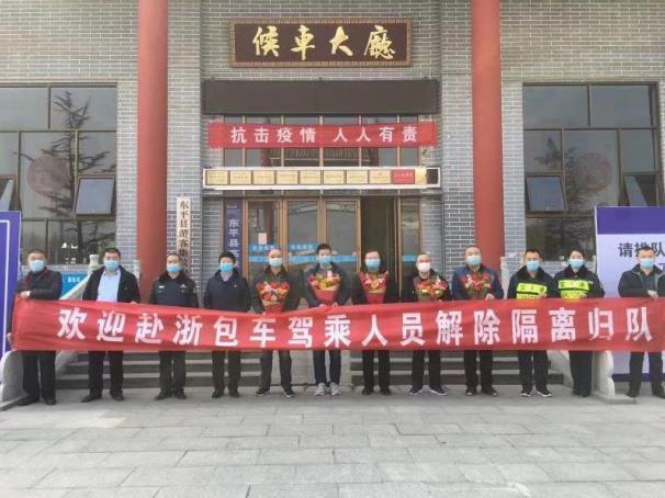 山东东平汽车总站赴浙包车驾乘人员解除隔离安全归队