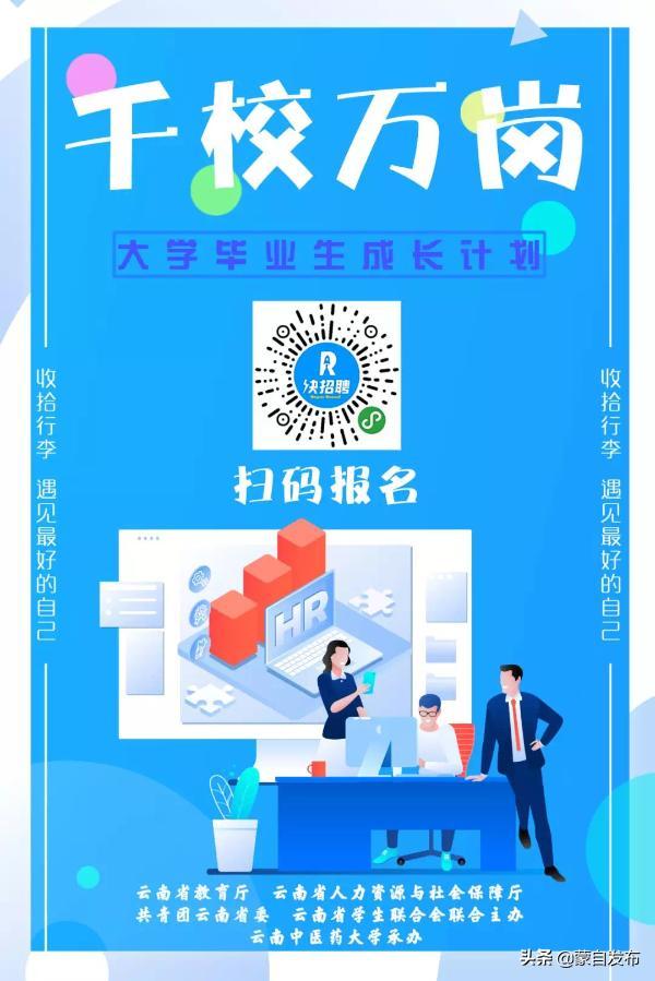 """云南首场""""千校万岗""""线上招聘会"""