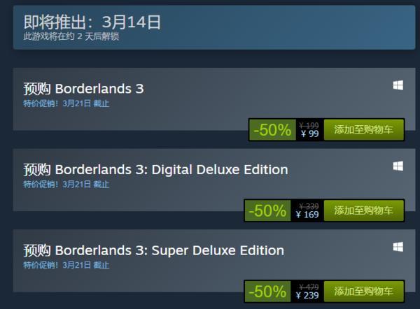 《无主之地3》Steam国区预购开启半价特惠仅售99元_敌人