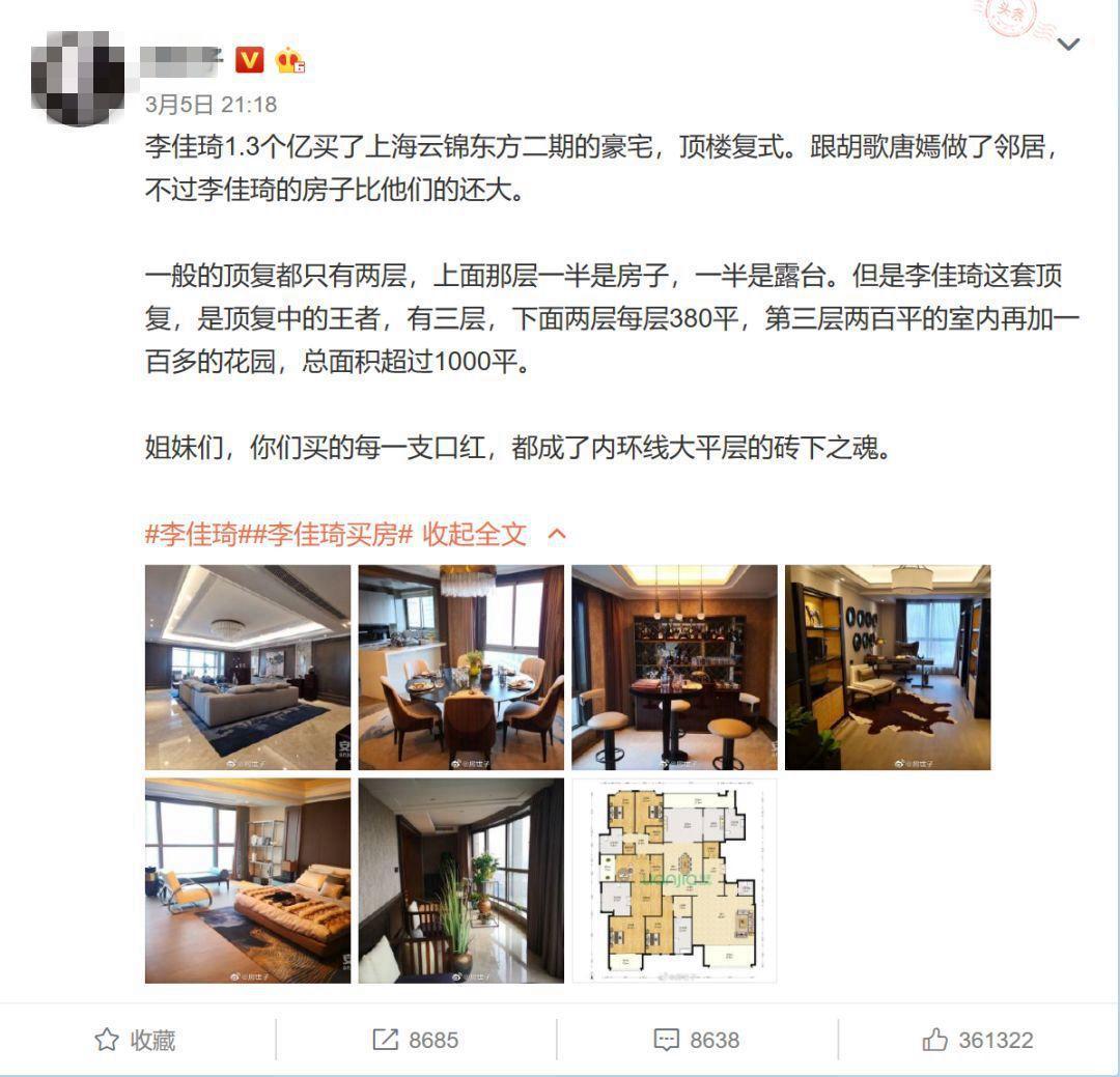 """快评丨李佳琦1.3亿买豪宅被""""证伪"""",别让故事成""""事故"""""""