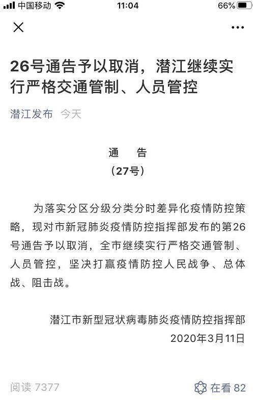 潜江26号通告发布两小时内被取消,继续对交通、人员严管控