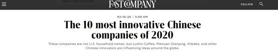 FastCompany全球最具创新力公司榜单揭晓,阿里巴巴、深兰科技等上榜