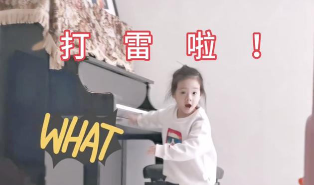 杨威分享日常带娃视频 女儿把钢琴声当作打雷声太可爱
