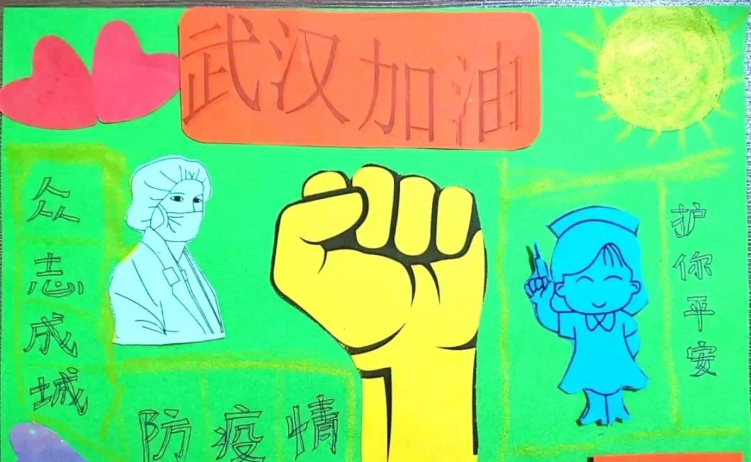 小学生为武汉加油手抄报画报 抗击肺炎主题手抄报