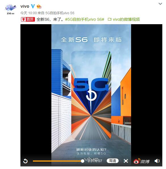 本月发布 vivo官宣双模5G手机vivo S6