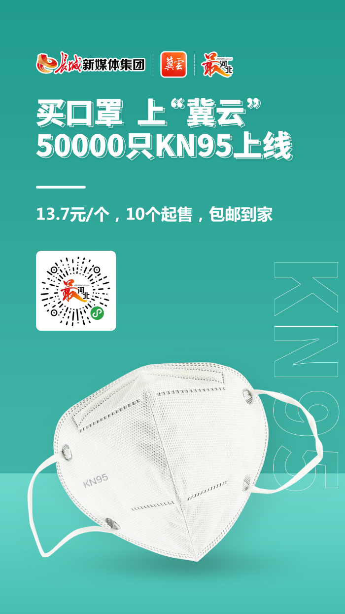 迎复工战疫情长城新媒体集团最河北平台50000只KN95口罩上线
