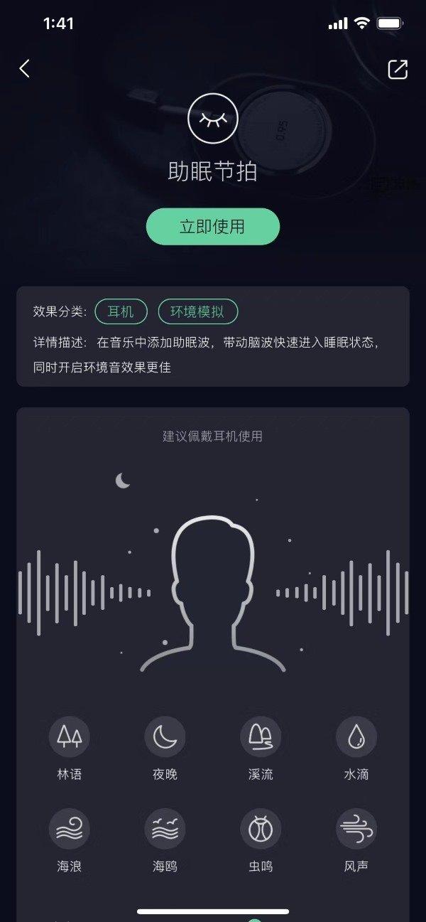 """騰訊QQ音樂安卓版9.9內測更新:新增""""助眠節拍""""音效_效果"""