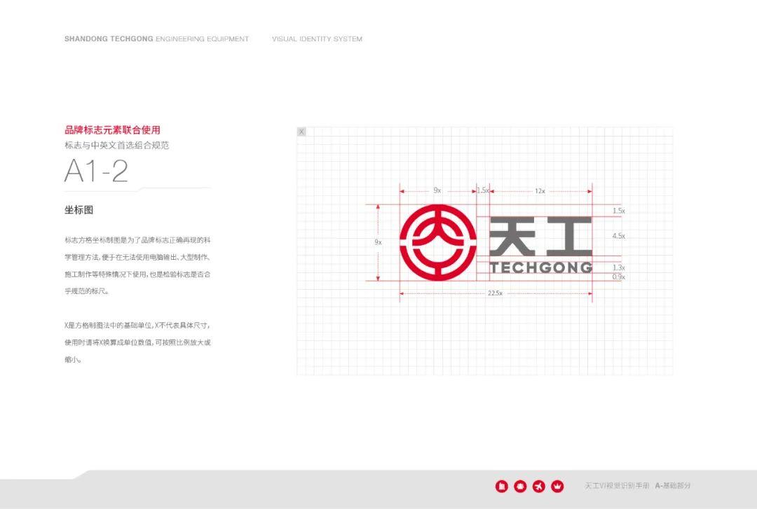 天宫VIS品牌视觉形象优化升级[风格案例]