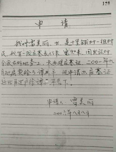 陕西蓝田雷美利:冬天远去 充满希望的春天定会来临