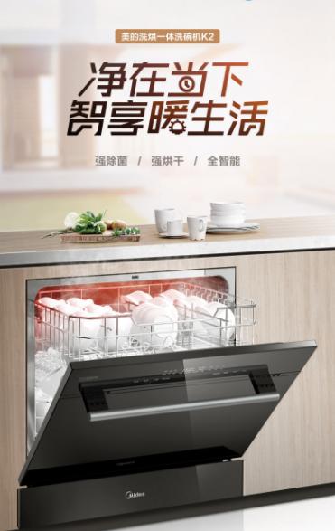 美的K2洗碗机,享受世界上明亮干净的新厨房