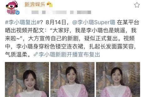 """""""夜宿门""""之后李小璐为新剧宣传,反应平平没人买账"""