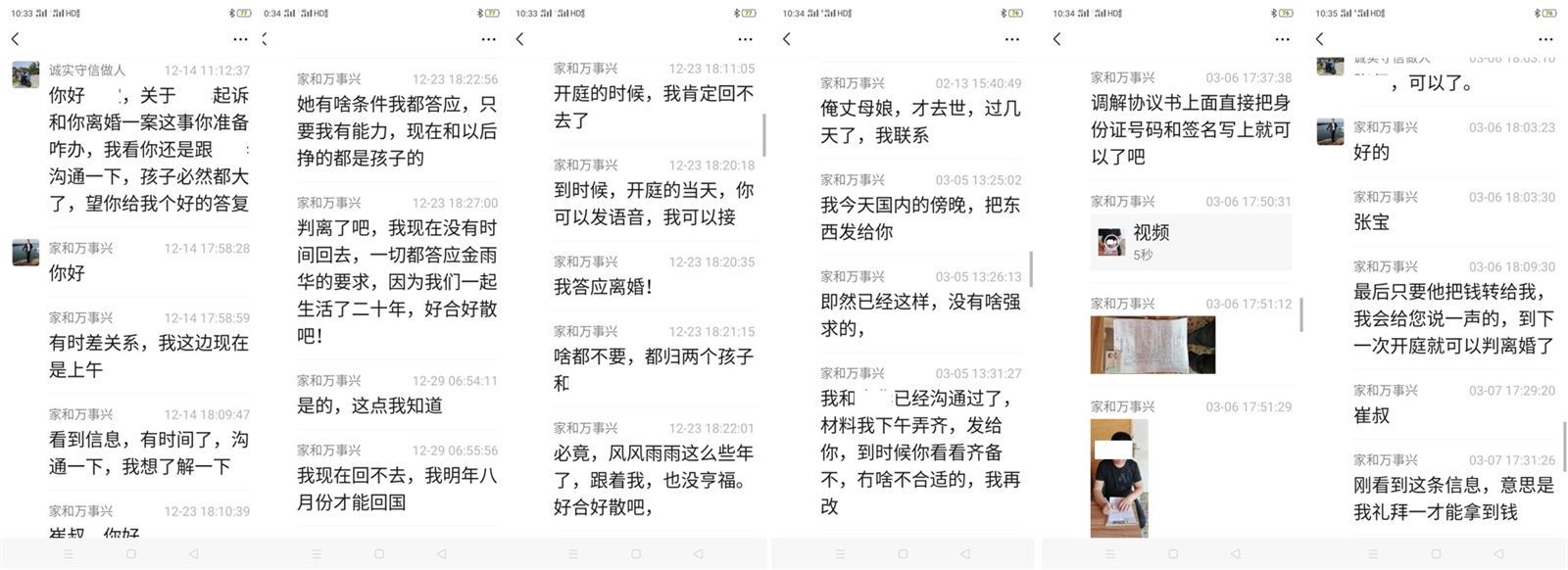 汴梁审判|开封祥符区法院:异国他乡一线牵微信调解化纠纷