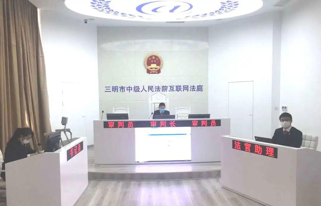 """""""云""""执行┃三明市中级人民法院在线调解一起涉民生企业案件,到位金额130余万"""