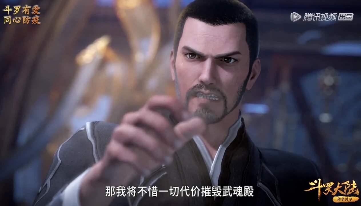 """斗罗大陆:如果唐三真的死了,那玉小刚还真有实力摧毁""""武魂殿""""_帝国"""