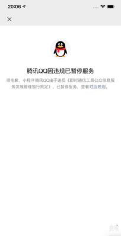 腾讯QQ在微信上的小程序因违规已暂停服务