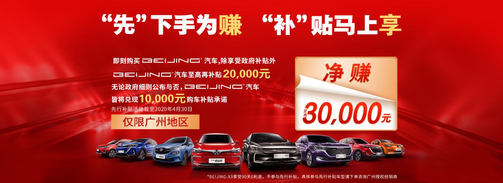 猴子赛雷!a级车价买B级车和13000元补贴北京-U7介绍你!
