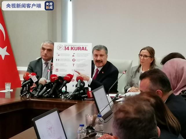 ?土耳其政府:口罩生产将首先满足国内需求暂无停课计划