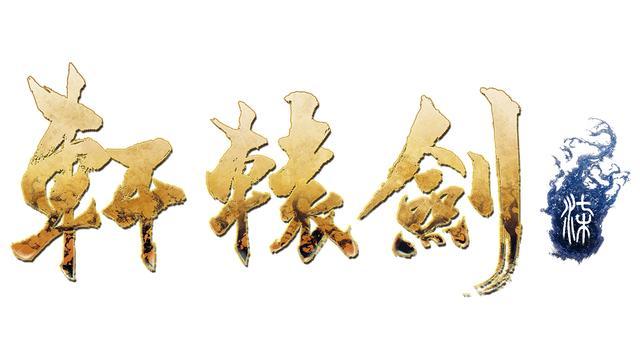 《轩辕剑柒》首度公开实机预告片战斗进化画面升级_玩家
