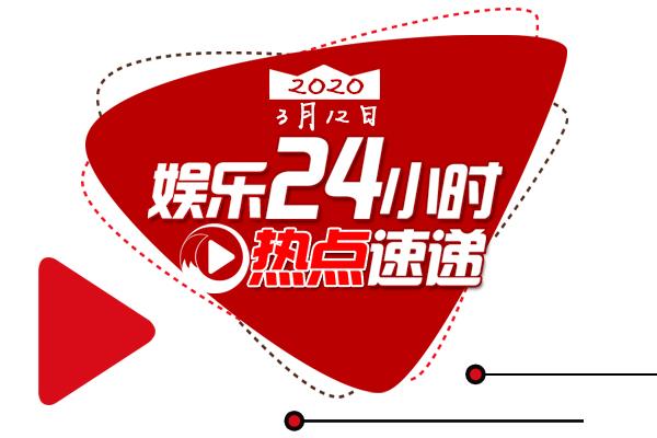 【娱乐24小时】汤姆汉克斯夫妇确诊患新冠肺炎;《我不是药神》将于日本上映