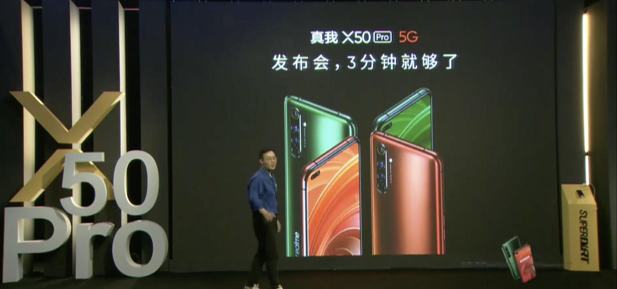 真香5G旗舰realme 真我X50 Pro 5G发布,网友:四舍五入等于不要钱