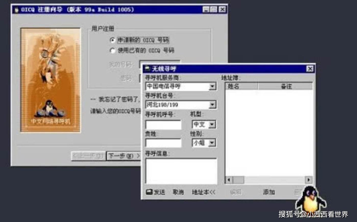 騰訊公關總監自曝6位號的QQ丟了七位號用到現在_發展