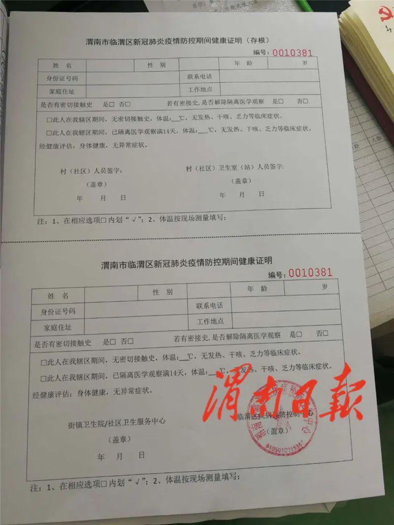渭南办理健康证全流程来了:快捷、免费!