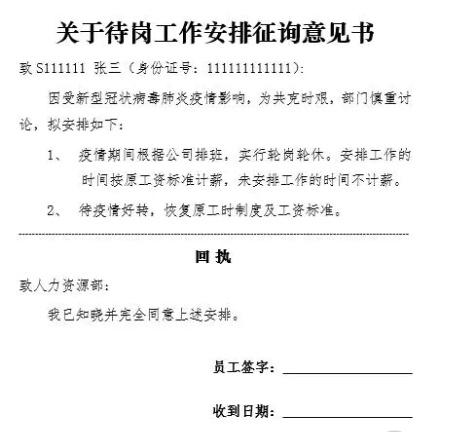 携程回应要求员工签待岗协议:网传政策不代表携程全员人力资源政策