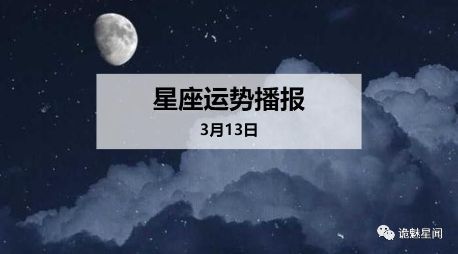 原创【日运】12星座2020年3月13日运势播报