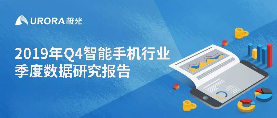 5G脚步稳健,极光大数据发布2019Q4行业报告,华V遥遥领先