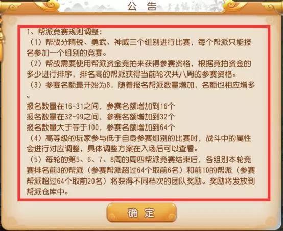 梦幻西游手游更新维护解读:帮派竞赛规则革新,白色情人节来袭