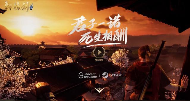 《轩辕剑柒》官网已上线男主角色简介公开