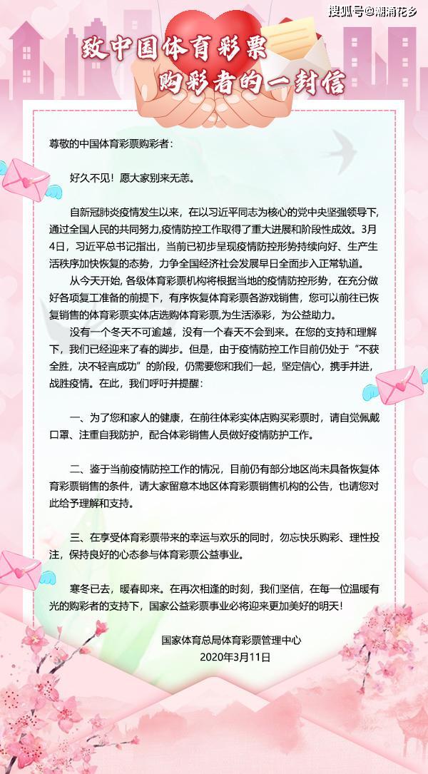 致中国体育彩票购彩者的一封信