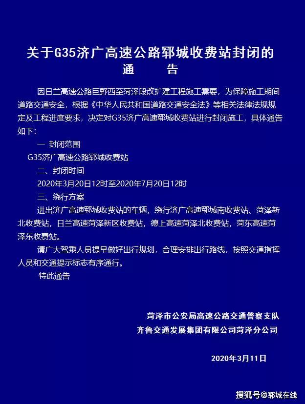 注意,G35济广高速公路郓城收费站封闭!