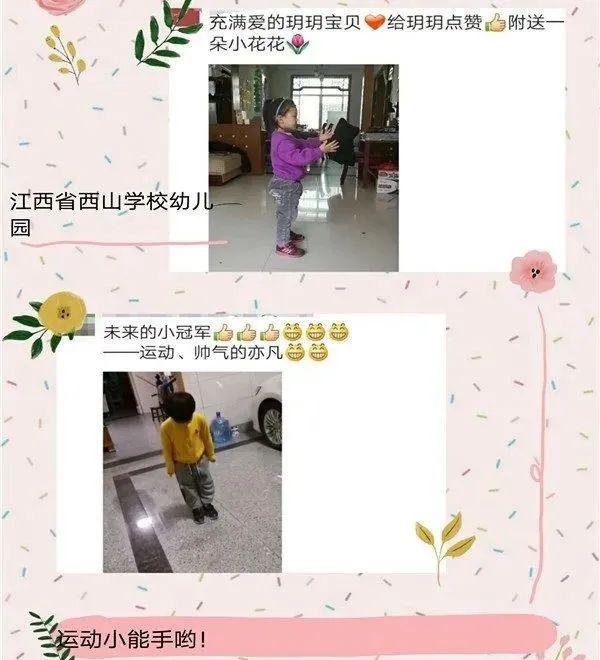 【家园共携手,让爱永相伴】西山幼儿园亲子课堂(八)图片