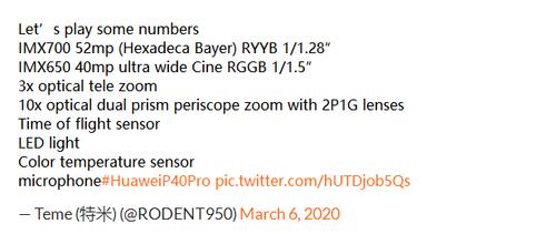 华为P40Pro相机规格曝光将采用两颗长焦镜头