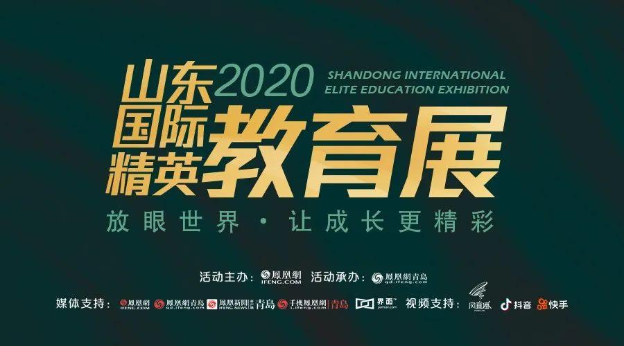2020山东国际精英教育展|为何北上广的学生对青岛这所学校青睐有加?