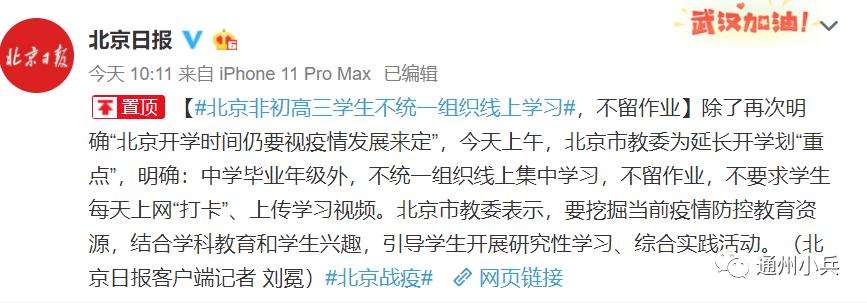 家长们都吵翻了!北京要求非初高三学生不留作业,你怎么看?