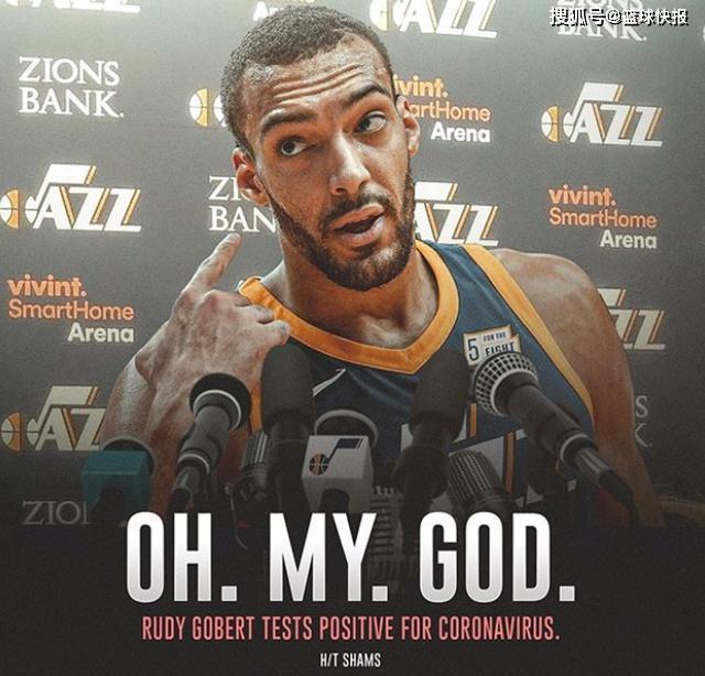 戈贝尔的无知坑了整个联盟,NBA被迫停赛,5支球队因他要隔离14天